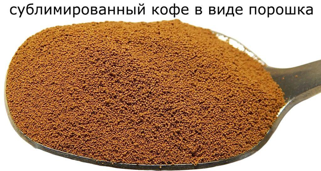 сублимированный кофе в виде порошка